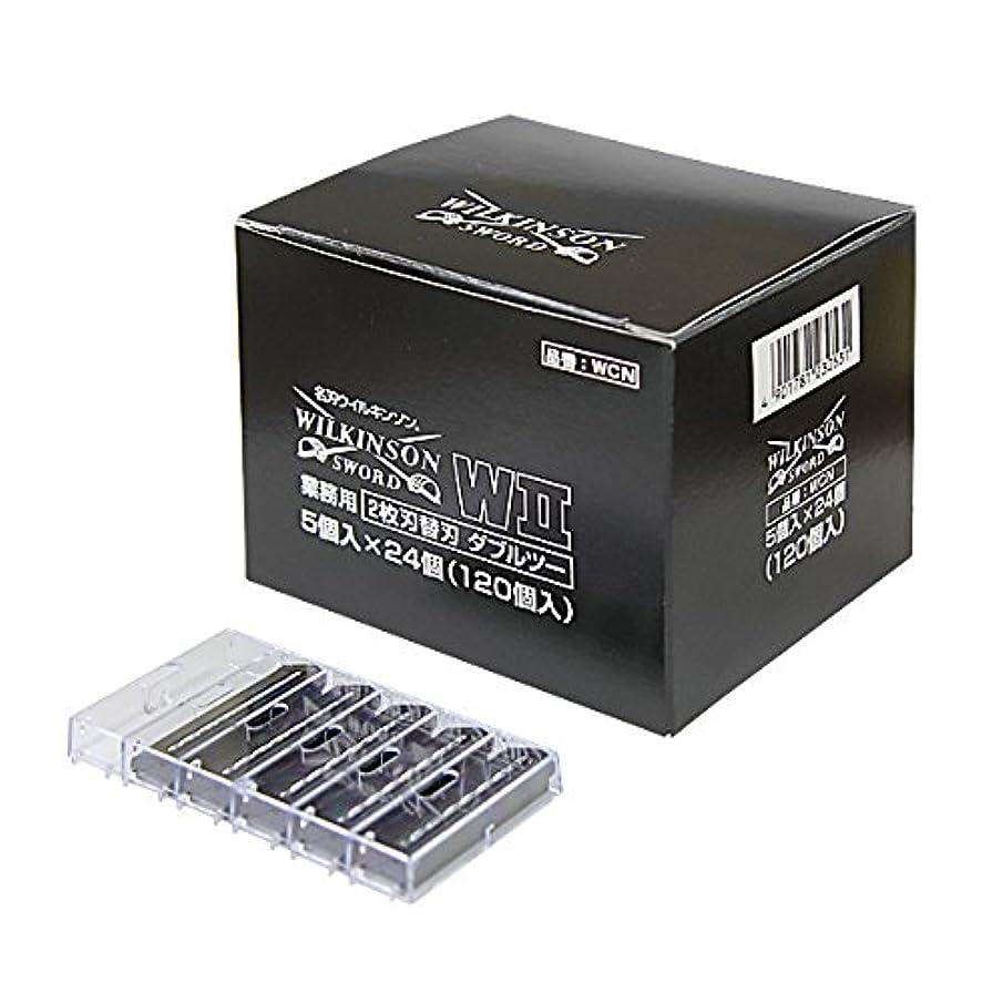 地元売上高練習したウィルキンソン?ソード W2(ダブルツー)替刃 5個×24(1箱120個)二枚刃式 WILKINSON W2