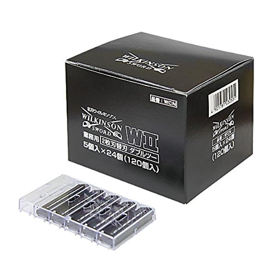 ウィルキンソン?ソード W2(ダブルツー)替刃 5個×24(1箱120個)二枚刃式 WILKINSON W2