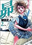 昴 (2) (ビッグコミックス)