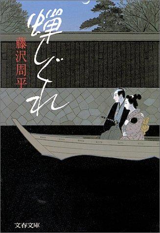 蝉しぐれ (文春文庫)