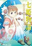 七姫物語 第五章 東和の模様 (電撃文庫)