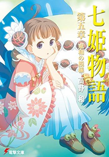 [高野和] 七姫物語 第01-05巻