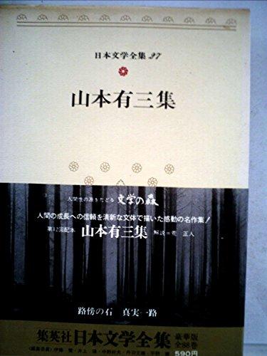 日本文学全集〈27〉山本有三 (1972年)