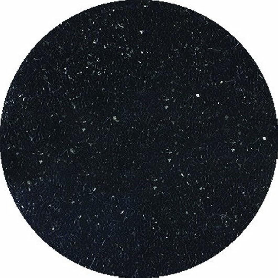 カイウス王族ささいなビューティーネイラー ネイル用パウダー 黒崎えり子 ジュエリーコレクション ブラック0.05mm