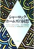 シャーロック・ホームズの回想 (ハヤカワ・ミステリ文庫 75-2)