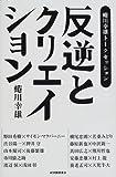 反逆とクリエイション—蜷川幸雄トークセッション -