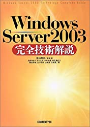 WINDOWS SERVER2003完全技術解説