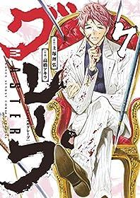 MASTERグレープ(7) (少年サンデーコミックススペシャル)