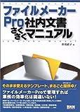 ファイルメーカーPro社内文書さくさくマニュアル