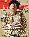 Men 039 s NONNO(メンズノンノ) 2018年 04 月号 雑誌