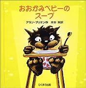おおかみベビーのスープ (あかちゃんモンスターシリーズ)