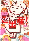 ご出産! (まるごと体験コミック)