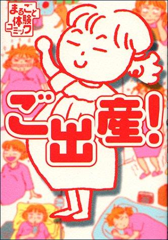 ご出産! (まるごと体験コミック)の詳細を見る