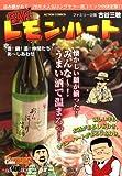 BARレモン・ハート 雪!鍋!酒!仲間たち! あ~しあわせ (アクションコミックス(COINSアクションオリジナル))