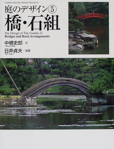 庭のデザイン〈5〉橋・石組 (グラフィックブックス・デラックス)