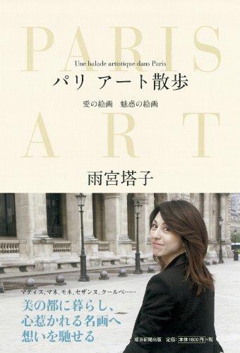 パリ アート散歩 愛の絵画 魅惑の絵画