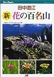 新・花の百名山 (JTBキャンブックス)
