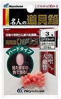 ハヤブサ(Hayabusa) 名人の道具箱 ひかり玉ハードレッド P442-3