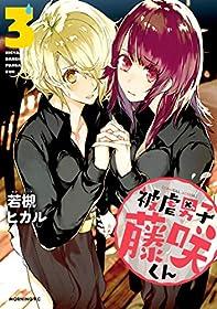 被虐男子 藤咲くん(3) (コミックDAYSコミックス)