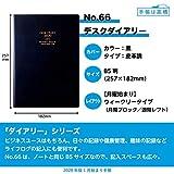 高橋 手帳 2020年 B5 デスクダイアリー 黒 No.66 (2020年 1月始まり) 画像