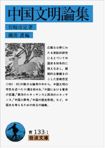 中国文明論集 (岩波文庫)の詳細を見る
