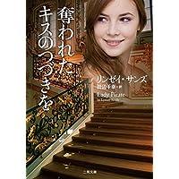 奪われたキスのつづきを (二見文庫 ロマンス・コレクション(ザ・ミステリ・コレクション))