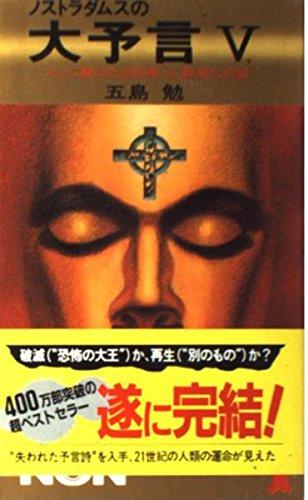 ノストラダムスの大予言〈5〉―ついに解けた1999年・人類滅亡の謎 (ノン・ブック)
