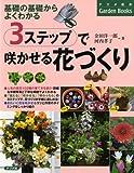 3ステップで咲かせる花づくり (ナツメ社のGarden Books)