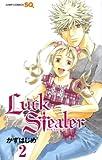 Luck Stealer 2 (ジャンプコミックス)