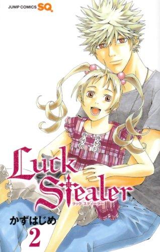 Luck Stealer 2 (ジャンプコミックス)の詳細を見る