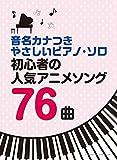 音名カナつきやさしいピアノ・ソロ 初心者の人気アニメソング76曲