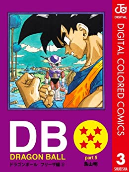 [鳥山明]のDRAGON BALL カラー版 フリーザ編 3 (ジャンプコミックスDIGITAL)