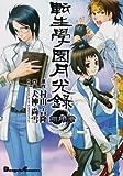 転生學園月光録 朔月の章 / 村山 吉隆 のシリーズ情報を見る