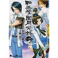 転生學園月光録 朔月の章 (電撃コミックス EX 101-1)