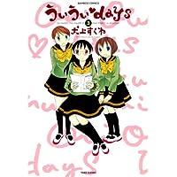 ういういdays (3) (バンブーコミックス 4コマセレクション)