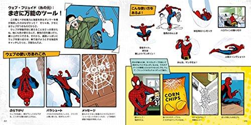 MARVEL スパイダーマンの日常 THE WORLD ACCORDING TO SPIDER-MAN