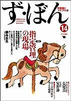 ず・ぼん—図書館とメディアの本 (14)
