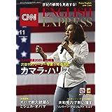 CNN ENGLISH EXPRESS (イングリッシュ・エクスプレス) 2020年 11月号 ★ 米大統領選総力特集 ★ カマラ・ハリス&オバマ前大統領など生声多数