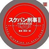スケバン刑事II 少女鉄仮面伝説 オリジナル・サウンドトラック