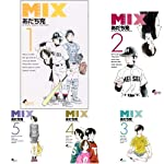 MIX 1-15巻 新品セット (クーポン「BOOKSET」入力で+3%ポイント)