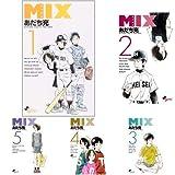 MIX 1-14巻 新品セット (クーポン「BOOKSET」入力で+3%ポイント)