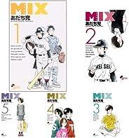 MIX 1-16巻 新品セット