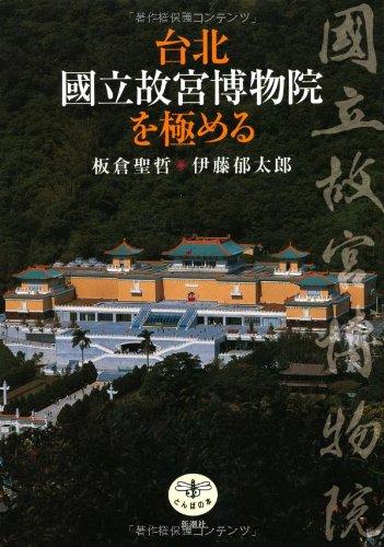 台北 國立故宮博物院を極める (とんぼの本)の詳細を見る