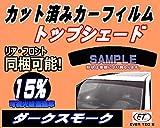 A.P.O(エーピーオー) ハチマキ セドリックグロリアY33 カット済み カーフィルム トップシェード バイザー (15%)