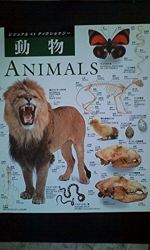 動物 (ビジュアルディクショナリー)