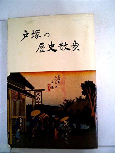 戸塚の歴史散歩 (1970年)