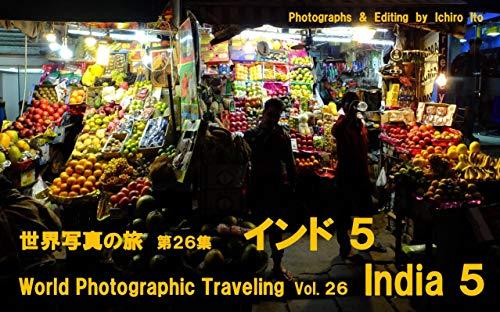 世界写真の旅 第26集 インド 5