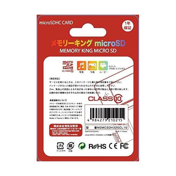 microSDHC (CLASS10) 『メモ...の紹介画像2