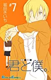 君と僕。 7巻 (デジタル版ガンガンコミックス)