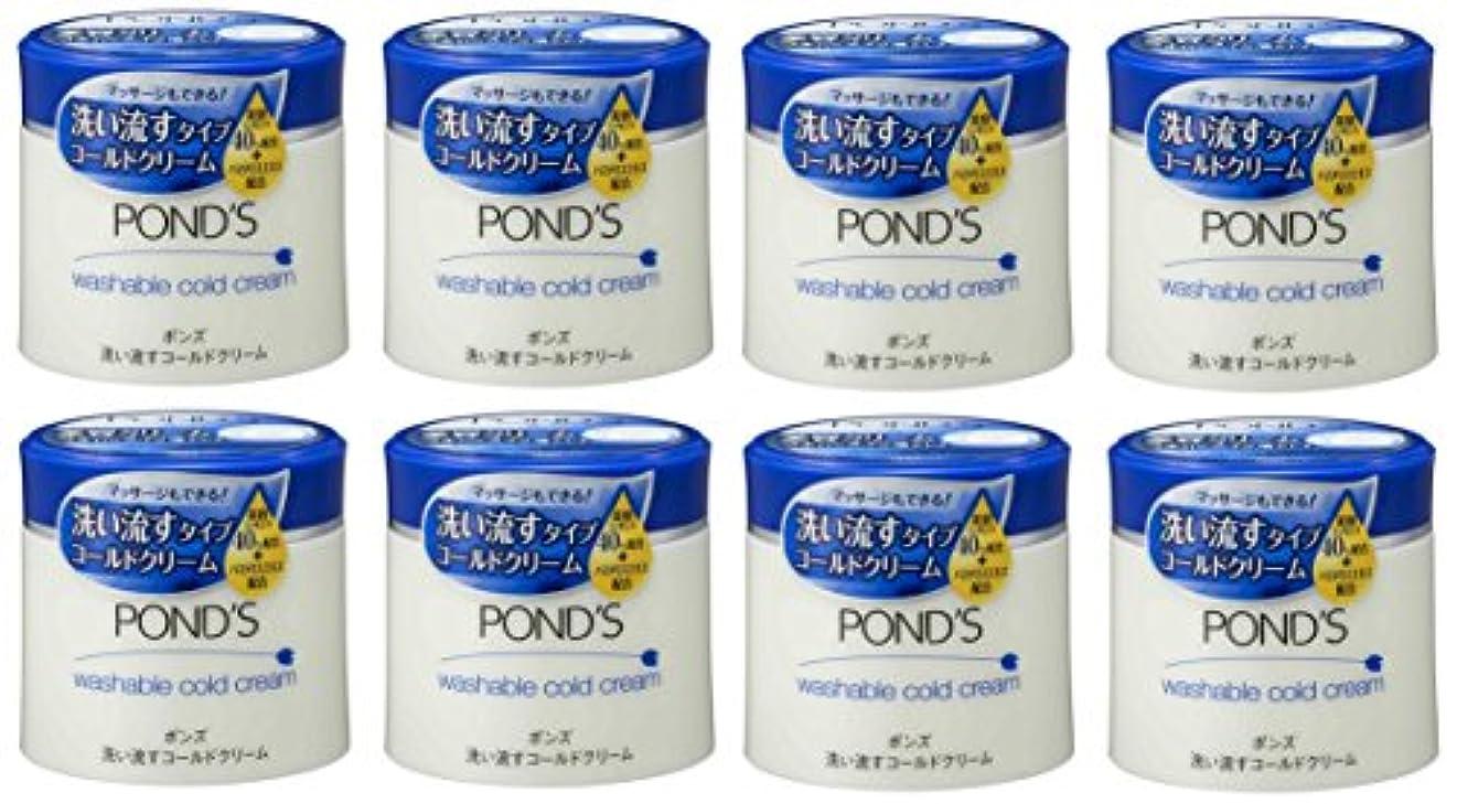 没頭するタイプ素晴らしい良い多くの【まとめ買い】ポンズ ウォッシャブルコールドクリーム 270g×8個